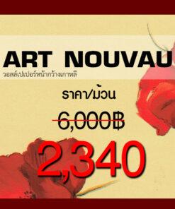 ART NOUVAU (หน้ากว้าง)