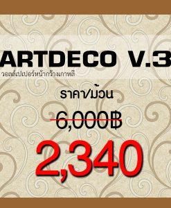 ArtDeco v.3 (หน้ากว้าง)