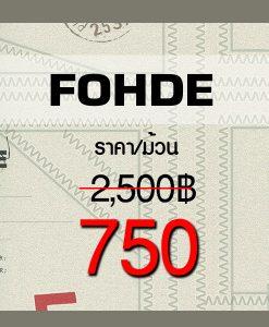 Fohde
