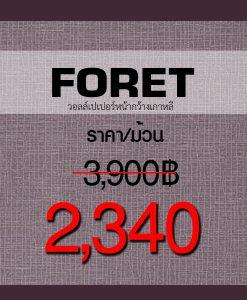 Foret (หน้ากว้าง)
