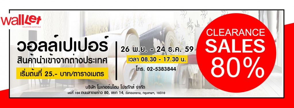 facebook-banner-sale