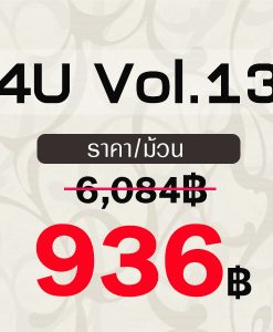 4U v.13 (หน้ากว้าง)