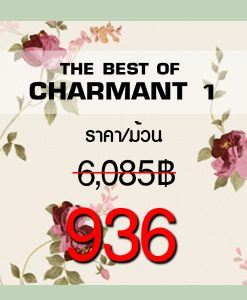 Charmant 1 (หน้ากว้าง)