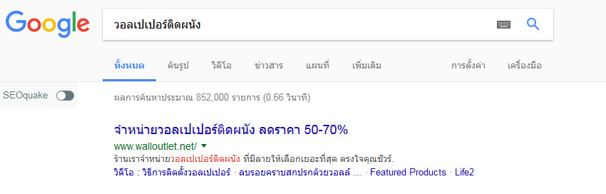 screenshot-www.google.co.th-2017-06-12-09-35-37