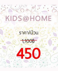 Kids@Home